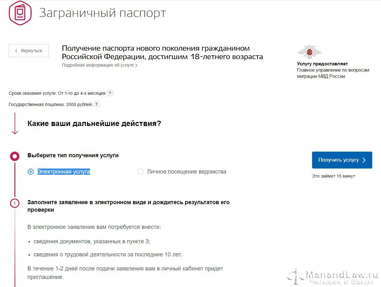 Как проверить подлинность паспорта: способы, пошаговое описание и рекомендации