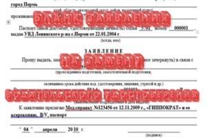 Как заменить водительское удостоверение через сайт госуслуг (епгу)?