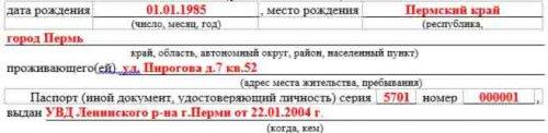 Картинка заявление паспортные данные
