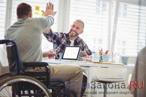 Налоговые льготы предприятиям использующим труд инвалидов