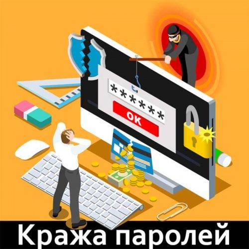 кража паролей
