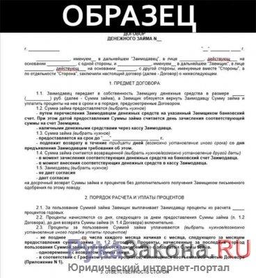 Образец договора займа между физ. и юр. лицом