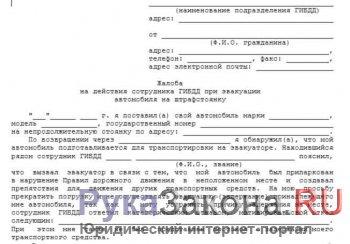 жалоба на постановление о штрафе ГИБДД