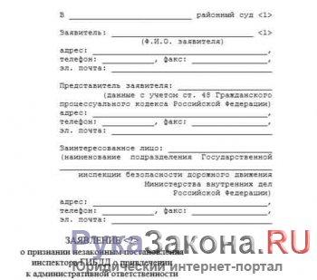 заявление в суд на постановление о штрафе ГИБДД