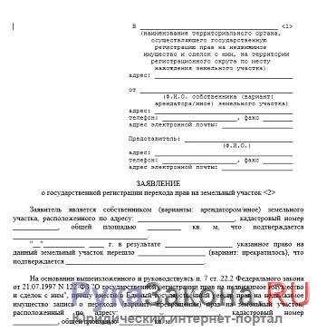 бланк заявления на регистрацию права