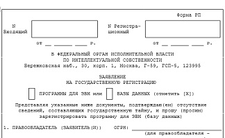форма регистрации программы для ЭВМ