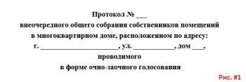 Шапка протокола общего собрания собственников МКД