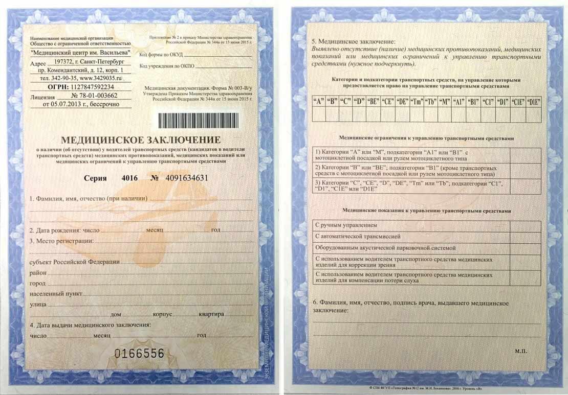 Водительская медицинская справка 800 руб Справка для работы в МО для иностр граждан Улица Шумилова