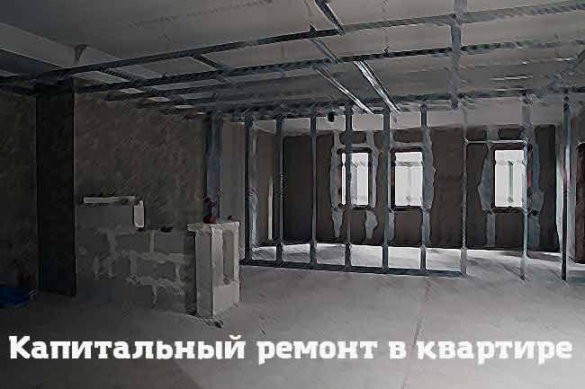 Капитальный ремонт в квартире является существенным улучшением