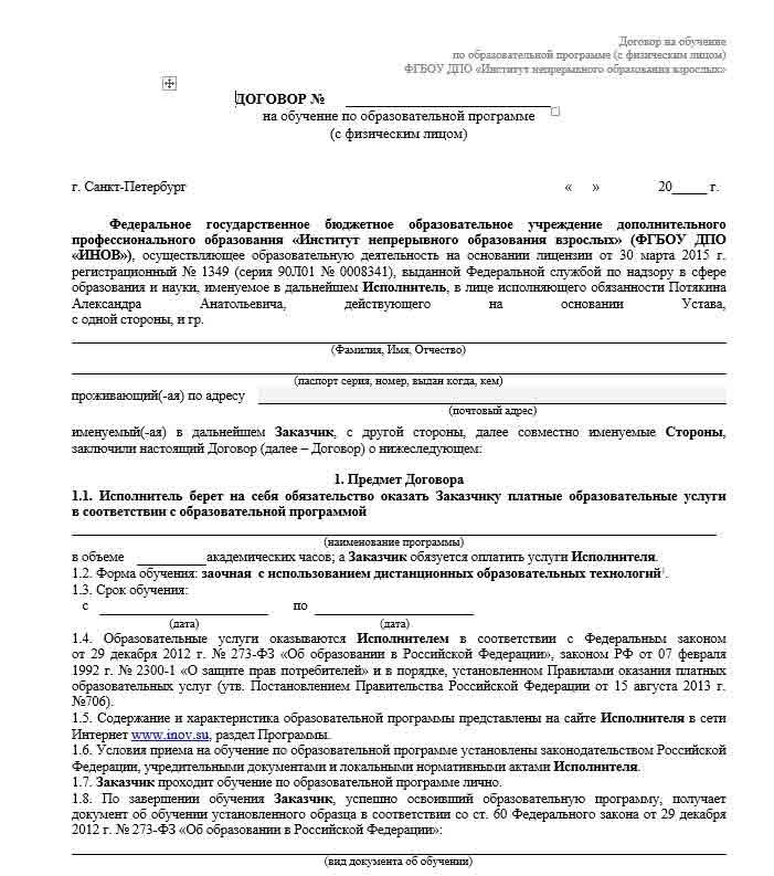Образец договора на платное обучение первая страница
