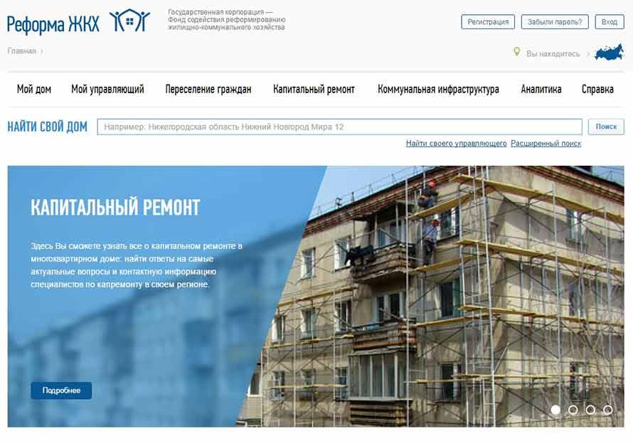 Фото главной страницы сайта «Реформа ЖКХ»