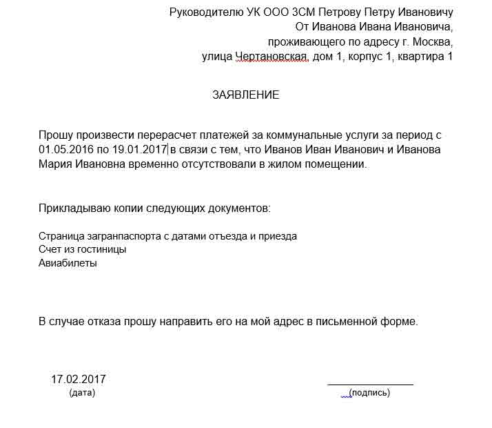 Фото заявления на перерасчет ЖКХ