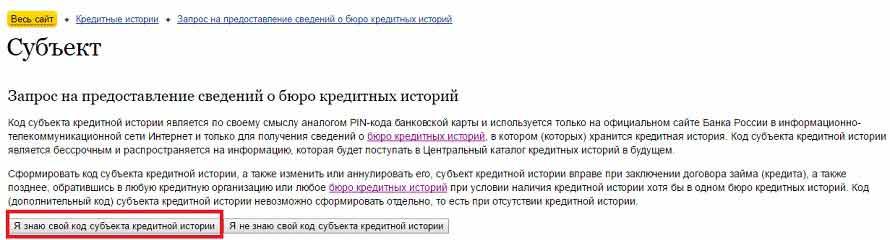 Запрос о предоставлении бюро КИ