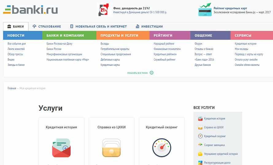 Портал Banki.ru
