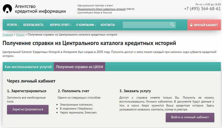 Агентство кредитной информации