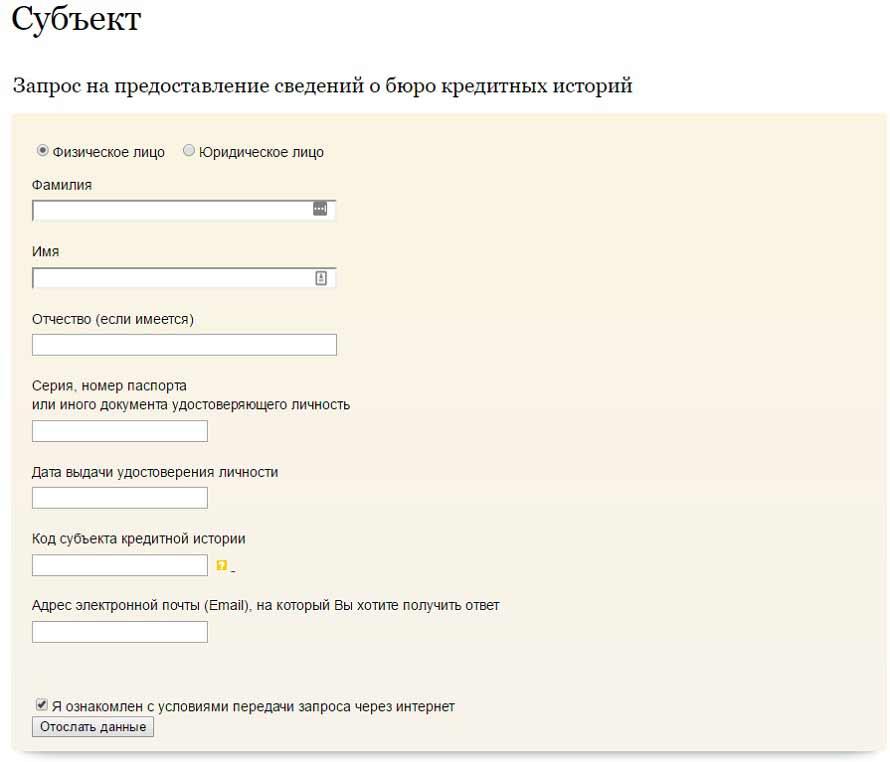 Внесение данных в форму и отправка запроса