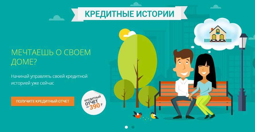 В ОКБ нужно заплатить за КИ 390 рублей