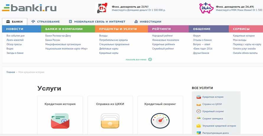 В сервисе Банки.ру за три КИ нужно заплатить 1500 рублей