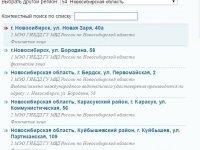 ГИБДД Новосибирск замена прав