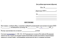 Претензия должнику о погашении долга судебные приставы долги узнать башкортостан