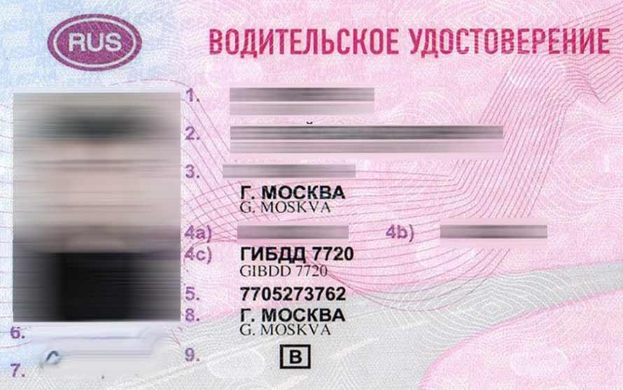 Фото водительского удостоверения лицевая сторона