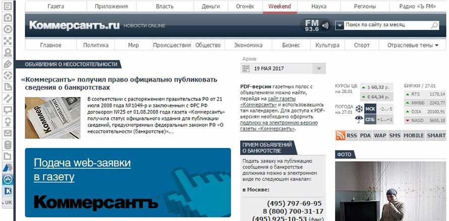 Скриншот сайта газеты Коммерсантъ