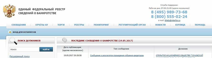 Скриншот сайта ЕФРСБ