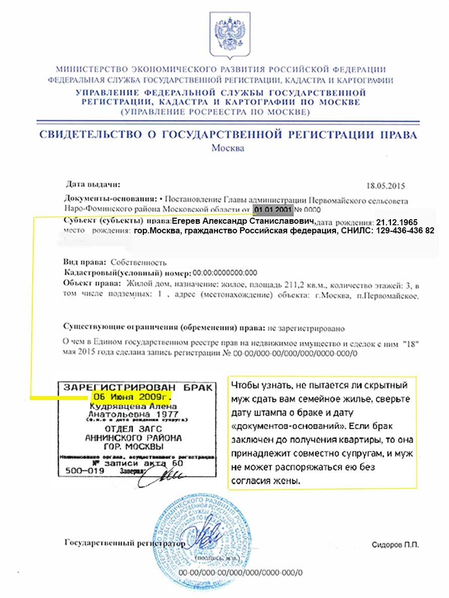 Сверяйте дату брака в паспорте с датой в указанной в свидетельстве