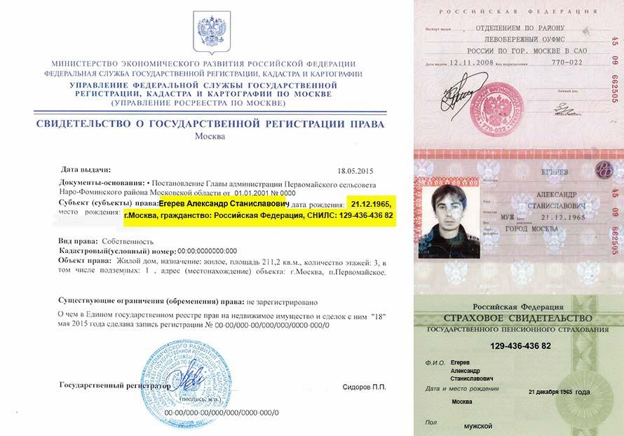 Сверьте данные указаные в свидетельстве с паспортом собственника и его СНИЛС