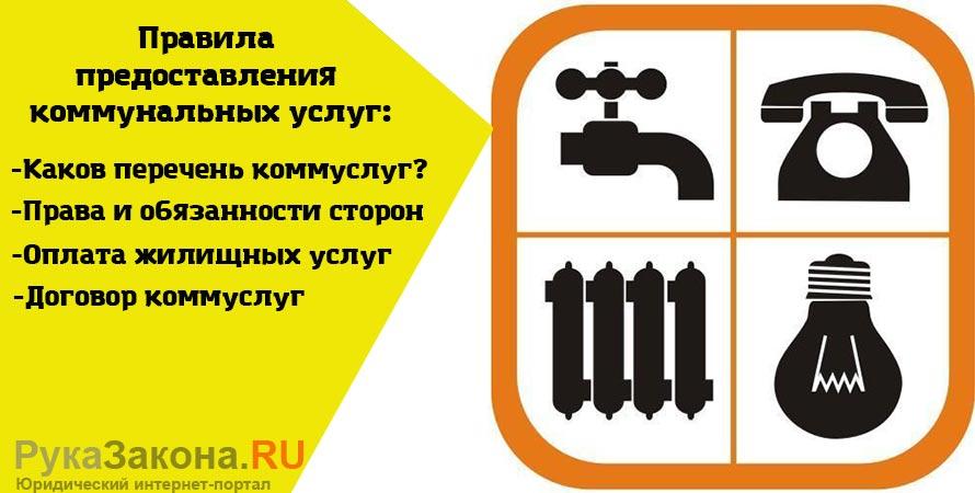 Диаспару, Правила предоставления коммунальных услуг гражданам художников