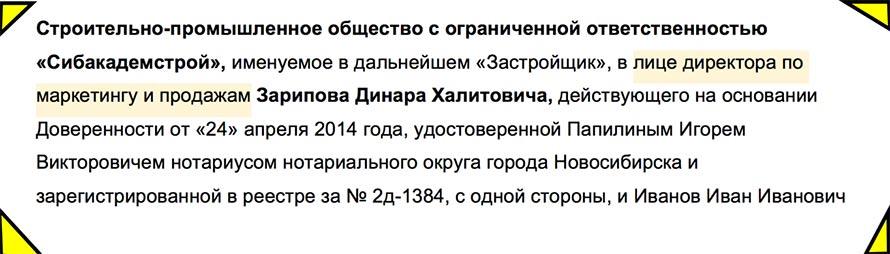 Начальная часть текста договора долевого участия