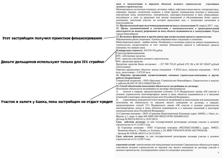 Проектная декларация страница 2