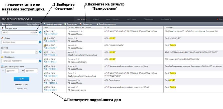 База данных по банкротству застройщиков