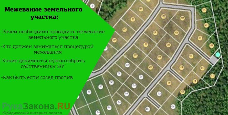 Инструкция межевания земельных участков