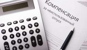 Отпуск согласно ст. 126 ТК РФ. Замена отпуска денежной компенсацией