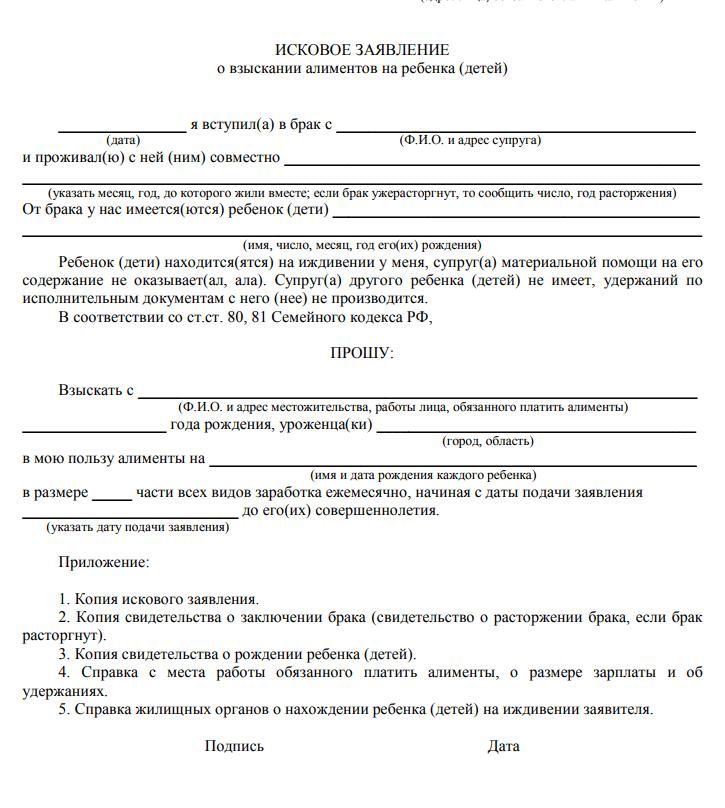 Исковое заявление о взыскании алиментов