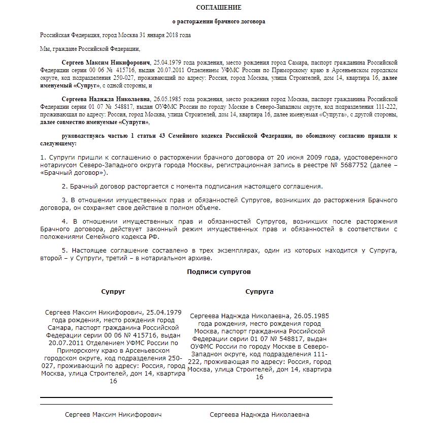 Добровольное соглашение о разрыве брачного договора