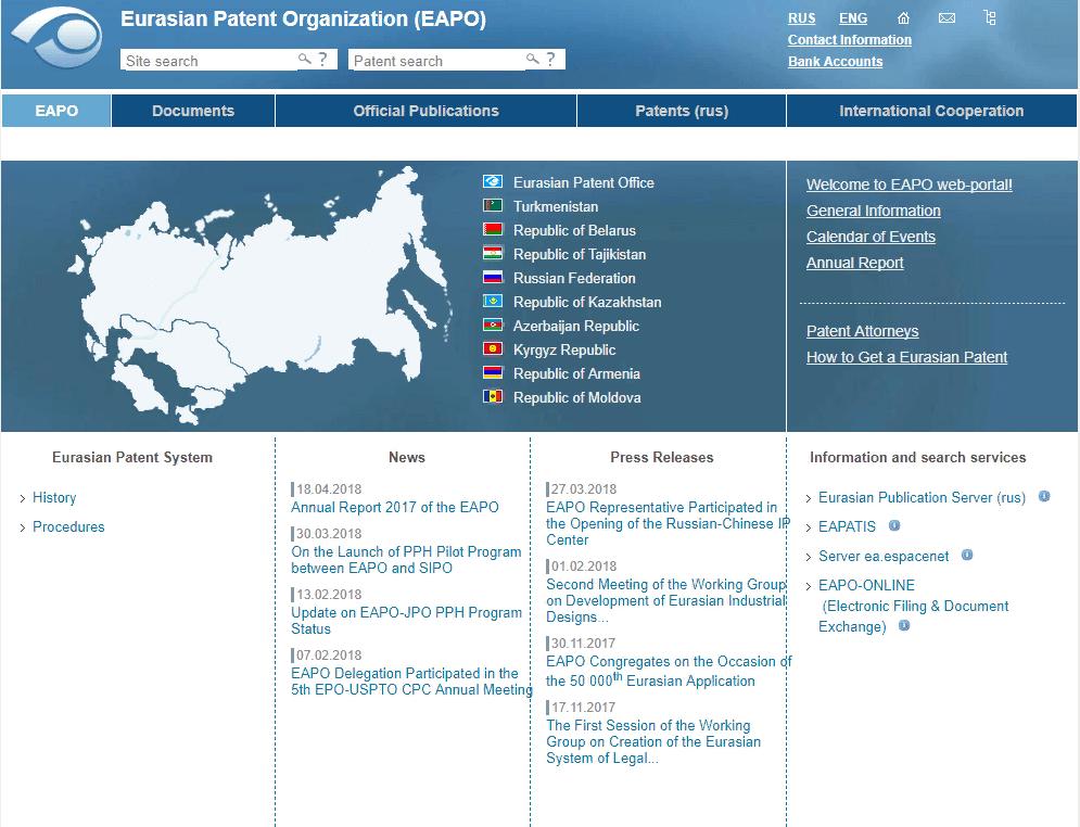 Евразийская патентная организация (ЕАПО)
