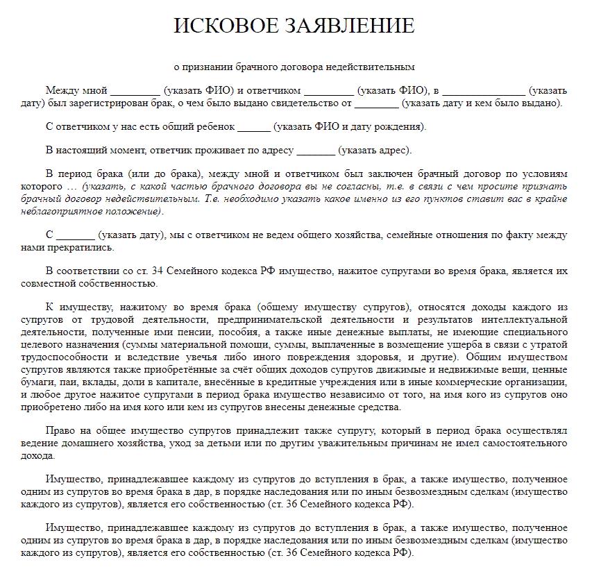 Исковое заявление о расторжении брачного договора