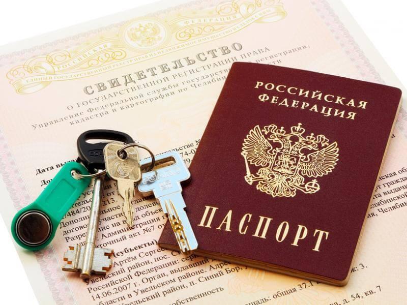 Оформление прав на недвижимость
