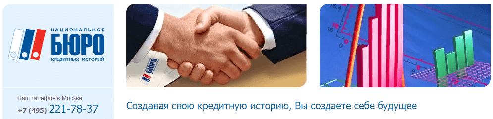 Национальное бюро кредитных историй