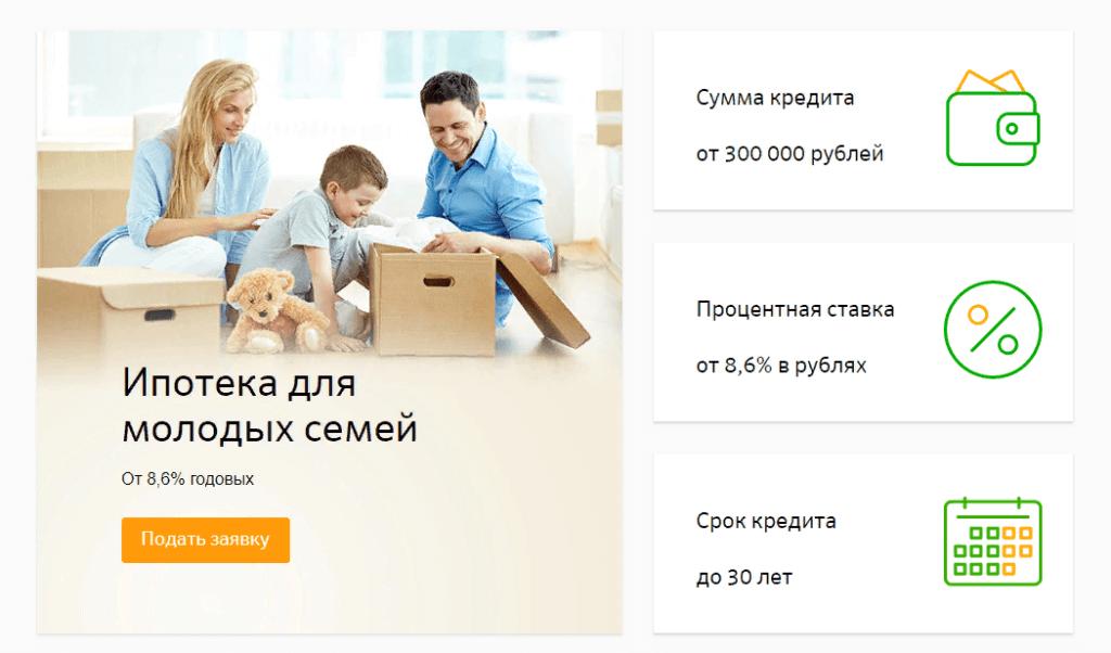 Программа ипотечного кредитования Молодая семья для молодоженов в Сбербанке