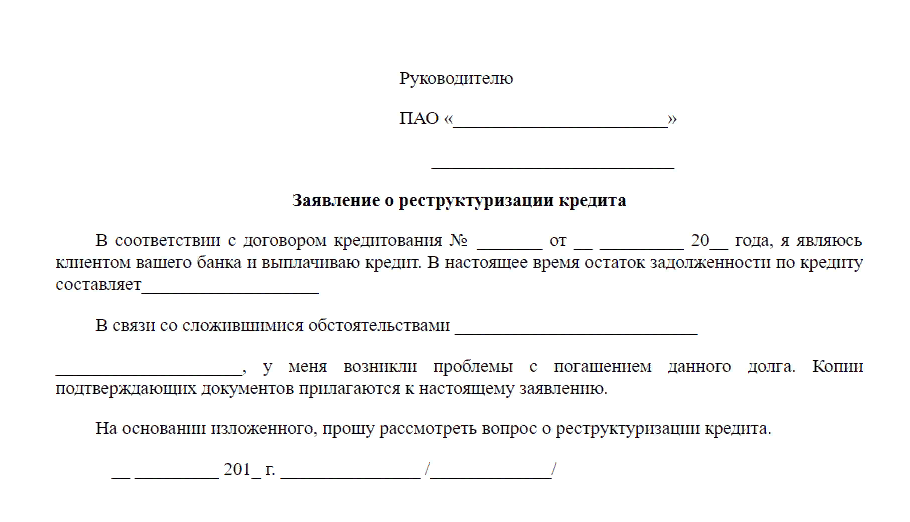 соглашение о реструктуризации задолженности по займу