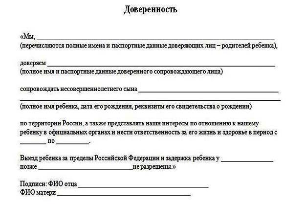образец доверенности на ребенка по России