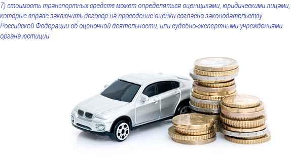оценка транспортного средства при разводе