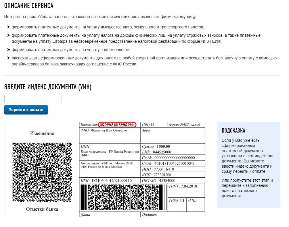 Как оплатить патент и где