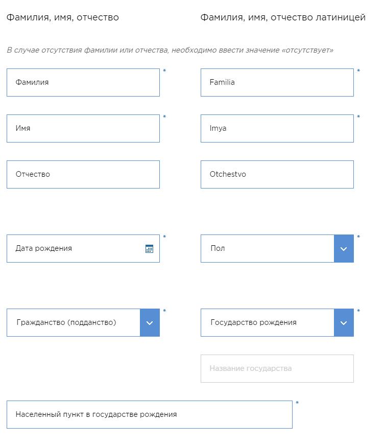 Подача ходатайства для получения приглашения в РФ