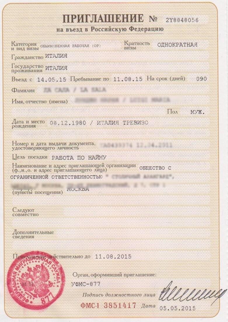 Приглашение иностранного гражданина в РФ что это и зачем нужно