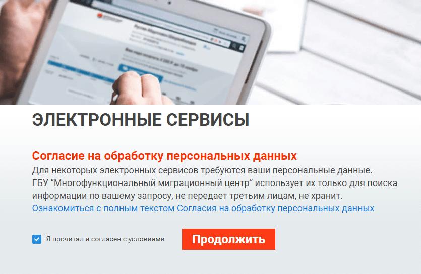 Проверка готовности патента на веб-портале ММЦ