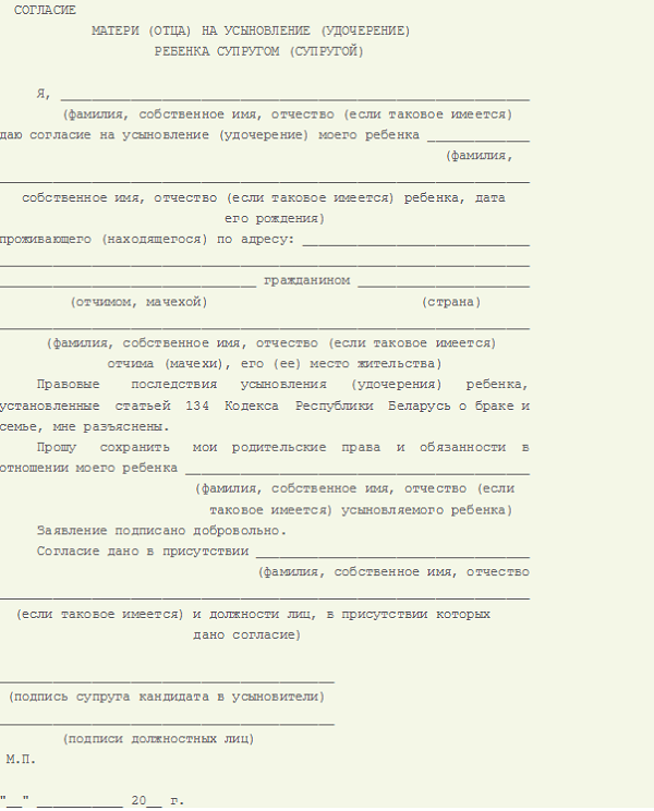 Изображение - Документы необходимые для усыновления ребенка жены Usynovlenie-rebenka-zheny-1